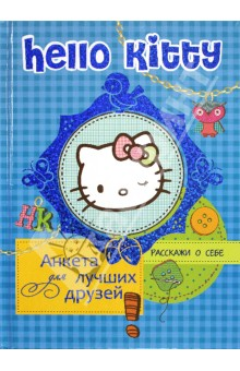 Hello Kitty. ������ ��� ������ ������