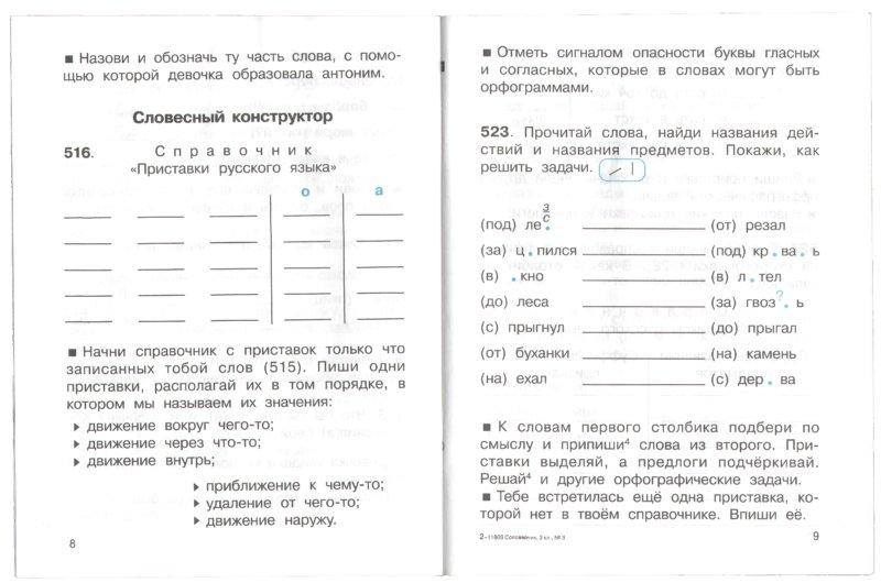 Гармония русский язык 4 класс решебник рабочая тетрадь