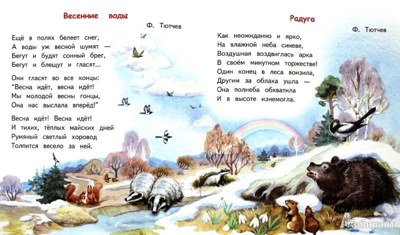 Иллюстрация 1 из 15 для Приметы весны | Лабиринт - книги. Источник: Лабиринт