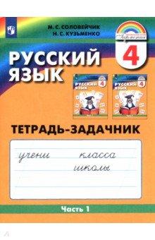 Русский язык. 4 класс. Тетрадь-задачник. В 3-х частях. Часть 1. ФГОС
