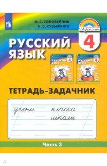 Русский язык. 4 класс. Тетрадь-задачник. В 3-х частях. Часть 3. ФГОС