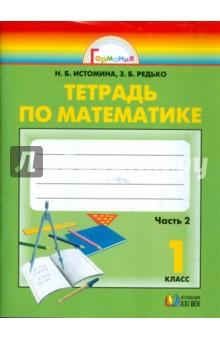 Истомина Наталия Борисовна, Редько Зоя Борисовна Тетрадь № 2 по математике для 1-го класса четырехлетней начальной школы