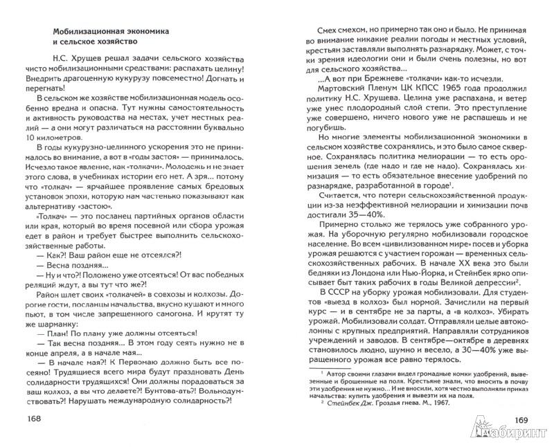 """Иллюстрация 1 из 8 для Брежнев без лжи. Да здравствует """"Застой""""! - Андрей Буровский   Лабиринт - книги. Источник: Лабиринт"""
