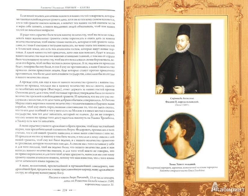 Иллюстрация 1 из 27 для Имя мое - клятва | Лабиринт - книги. Источник: Лабиринт