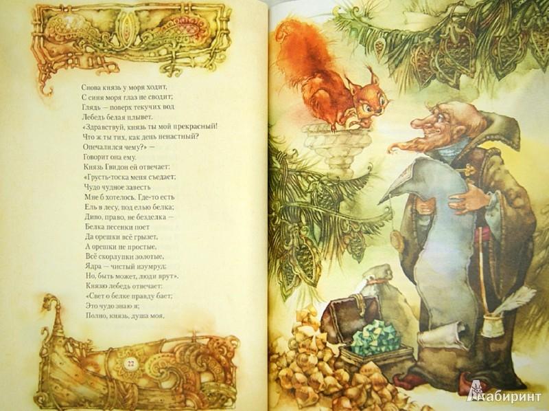 Иллюстрация 1 из 27 для Сказка о царе Салтане - Александр Пушкин | Лабиринт - книги. Источник: Лабиринт