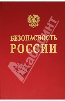 Безопасность России. Основы безопасности при освоении континентальных шельфов