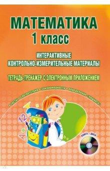 Кимы Фгос 2 Класс Школа России