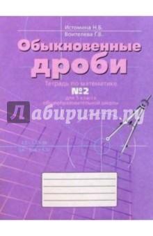 Истомина Наталия Борисовна Тетрадь № 2 по математике для 5-го класса общеобразовательной школы