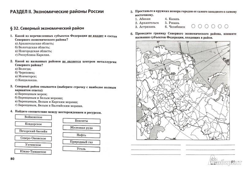 Учебник Географии 7 Класс Автор Дронов