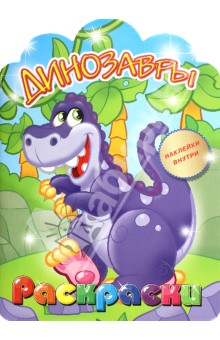 Динозавры. Раскраска с наклейками для детей с 3-х лет