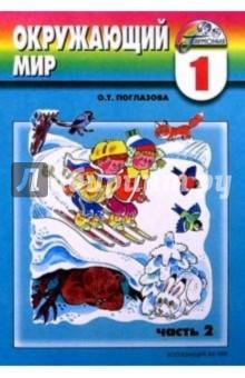 Поглазова Ольга Тихоновна Окружающий мир: учебник-тетрадь для учащихся 1 класса. В 2 частях. Часть 2