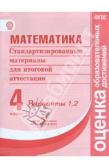 Математика. 4 класс. Стандартизированные материалы для итоговой аттестации. Варианты 1, 2. ФГОС