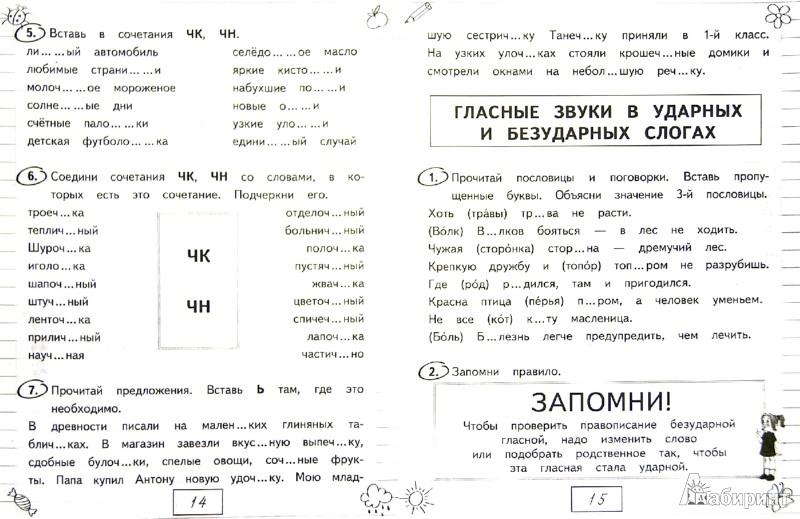 Иллюстрация 1 из 8 для Задания по русскому языку. 1 класс - Елена Пилихина | Лабиринт - книги. Источник: Лабиринт