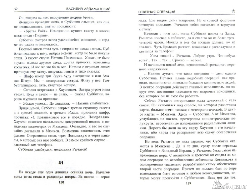 Иллюстрация 1 из 14 для Ответная операция - Василий Ардаматский | Лабиринт - книги. Источник: Лабиринт