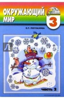 Поглазова Ольга Тихоновна Учебник-тетрадь № 2 для 3-го класса четырехлетней начальной школы