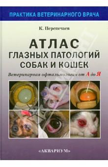 Атлас глазных патологий собак и кошек. Ветеринарная офтальмология от А до Я