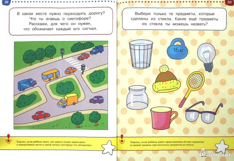 Иллюстрация 1 из 46 для Тесты. Что я знаю и умею. 5-6 лет - Ольга Земцова   Лабиринт - книги. Источник: Лабиринт