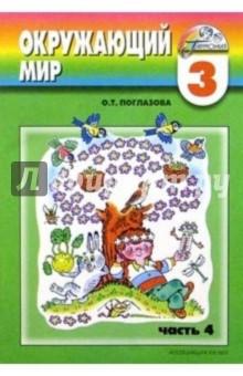 Поглазова Ольга Тихоновна Учебник-тетрадь № 4 для 3-го класса четырехлетней начальной школы