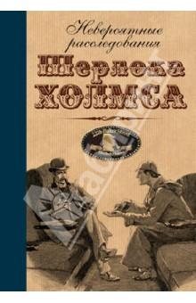 Невероятные расследования Шерлока Холмса: антология