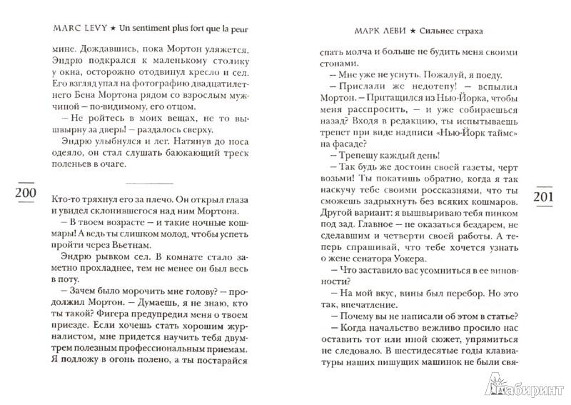 Иллюстрация 1 из 6 для Сильнее страха - Марк Леви   Лабиринт - книги. Источник: Лабиринт