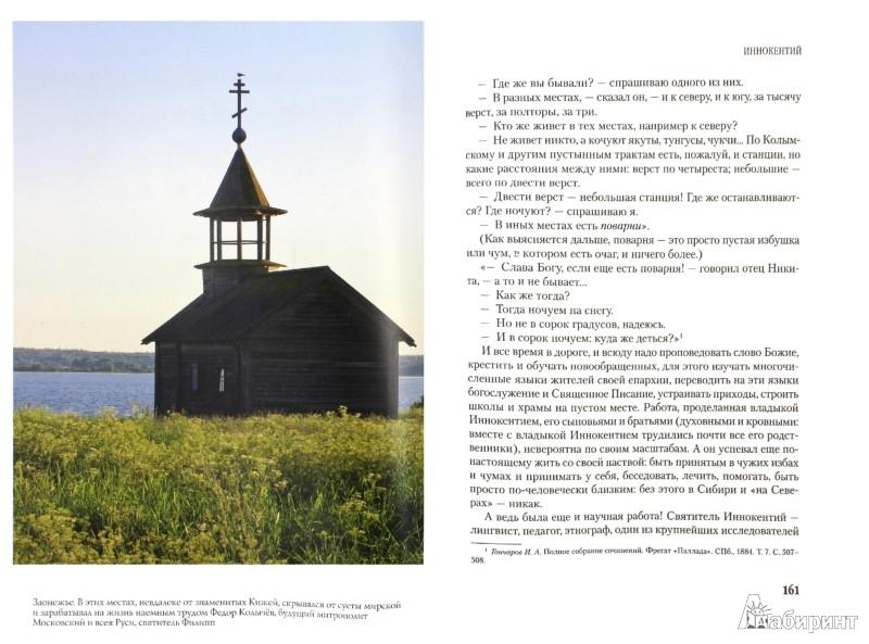 Иллюстрация 1 из 8 для Святые Русской земли - Анджей Иконников-Галицкий | Лабиринт - книги. Источник: Лабиринт