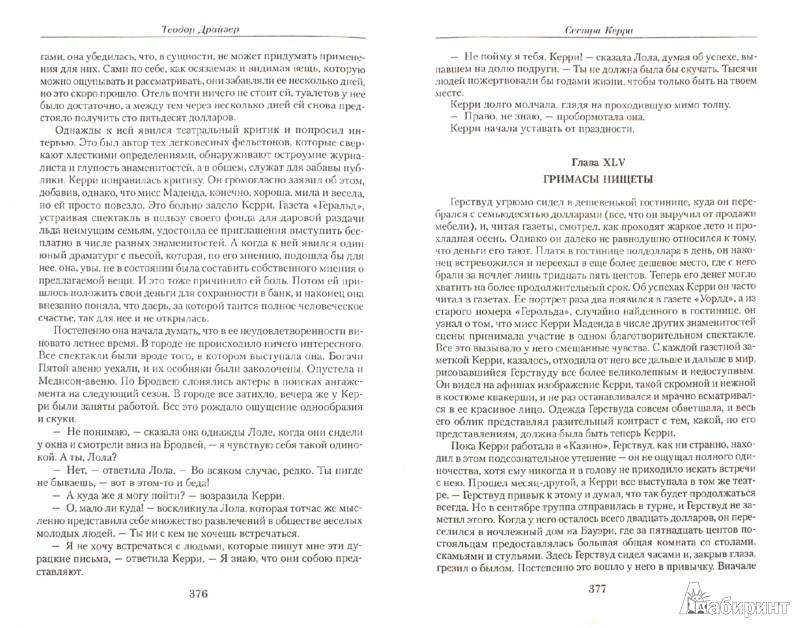 Иллюстрация 1 из 14 для Малое собрание сочинений - Теодор Драйзер   Лабиринт - книги. Источник: Лабиринт