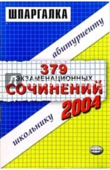 379 экзаменационных сочинения. Темы 2004 года: Учебное пособие