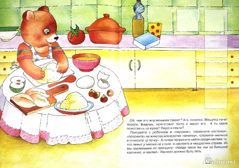 Иллюстрация 1 из 10 для Мишка встречает гостей | Лабиринт - книги. Источник: Лабиринт
