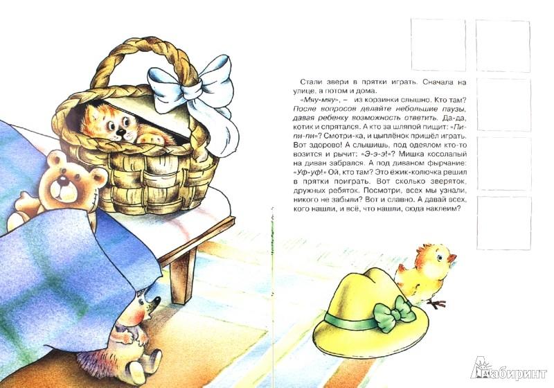 Иллюстрация 1 из 18 для Прятки с наклейками. Звери спрятались - Светлана Теплюк   Лабиринт - книги. Источник: Лабиринт