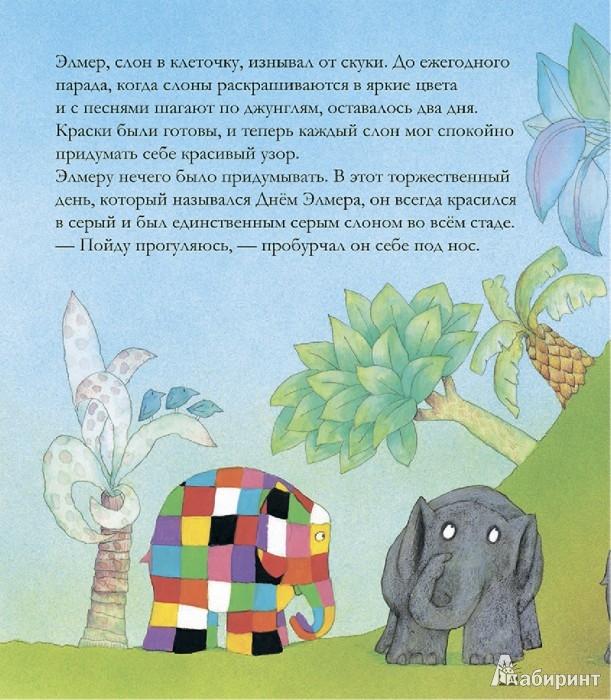 Иллюстрация 1 из 32 для Снова Элмер - Дэвид Макки | Лабиринт - книги. Источник: Лабиринт