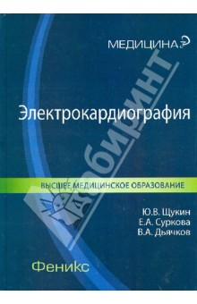 Электрокардиография. Учебное пособие