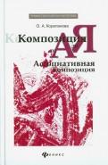 Ольга Корепанова: Композиция от А до Я: ассоциативная композиция
