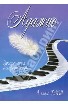 Адажио. Хрестоматия для фортепиано. 4 класс ДМШ. Учебно-методическое пособие