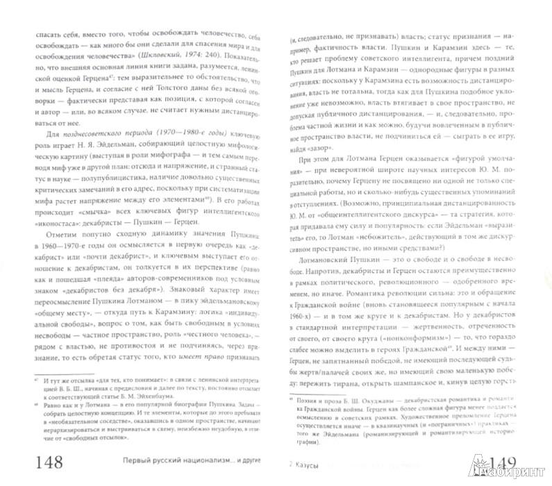 Иллюстрация 1 из 7 для Первый русский национализм... и другие - Андрей Тесля | Лабиринт - книги. Источник: Лабиринт