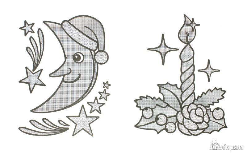Иллюстрация 1 из 22 для Новогодняя елка | Лабиринт - книги. Источник: Лабиринт