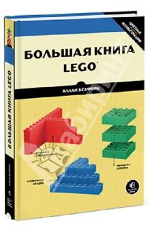 Большая книга LEGO®