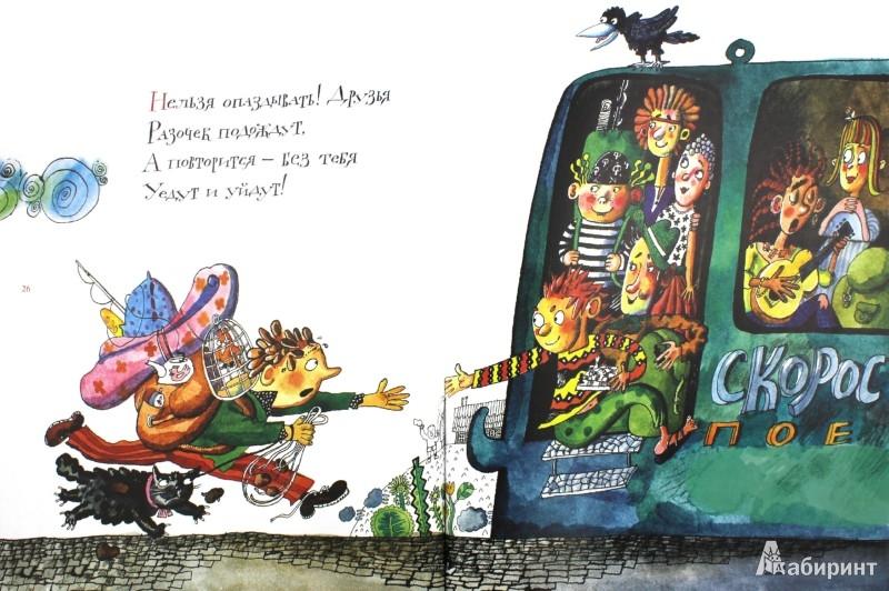 Иллюстрация 1 из 16 для Для тех, кому за восемь - Наталья Снопкова | Лабиринт - книги. Источник: Лабиринт