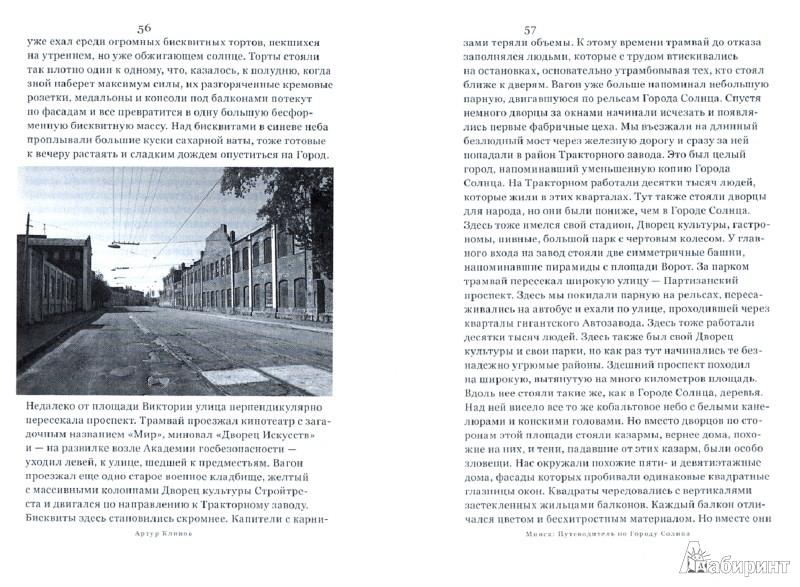 Иллюстрация 1 из 8 для Минск: путеводитель по Городу Солнца - Артур Клинов   Лабиринт - книги. Источник: Лабиринт