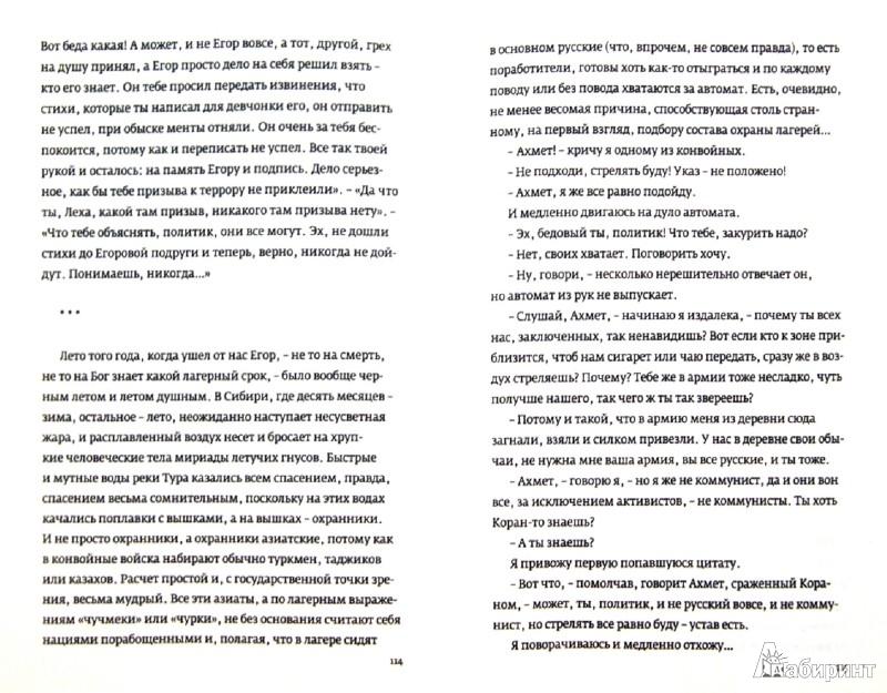 Иллюстрация 1 из 8 для Портреты в колючей раме - Вадим Делоне | Лабиринт - книги. Источник: Лабиринт