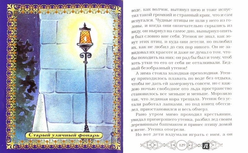 Иллюстрация 1 из 14 для Сказки - Ханс Андерсен | Лабиринт - книги. Источник: Лабиринт