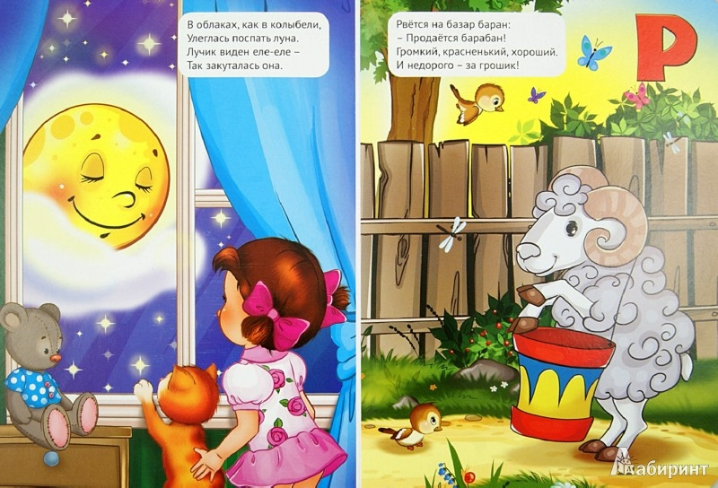 Иллюстрация 1 из 9 для Звуки Л и Р - Наталья Ушкина | Лабиринт - книги. Источник: Лабиринт