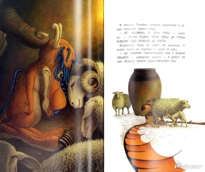 Иллюстрация 1 из 7 для Дракоша Гоша в плену у Циклопа - Куссо, Тюрен | Лабиринт - книги. Источник: Лабиринт