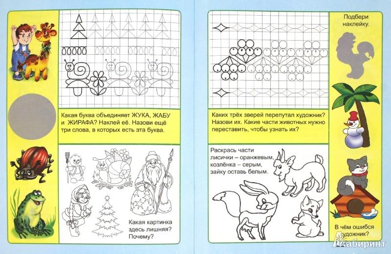 Иллюстрация 1 из 5 для Изучаем мир. Пропись-тетрадь - Н. Бакунева | Лабиринт - книги. Источник: Лабиринт