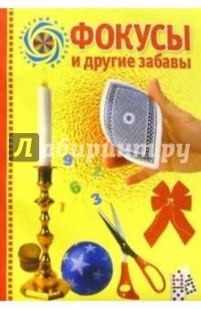 Дмитриев Виктор Фокусы и другие забавы