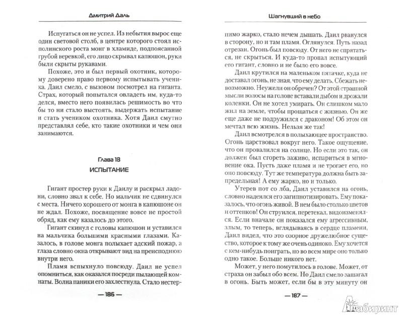 Иллюстрация 1 из 12 для Шагнувший в небо - Дмитрий Даль | Лабиринт - книги. Источник: Лабиринт