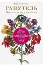 Третьякова Марина Ганутель: цветы из ниток и проволоки