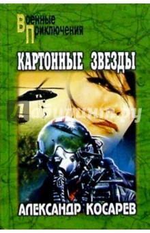 Косарев Александр Григорьевич Картонные звезды. Роман