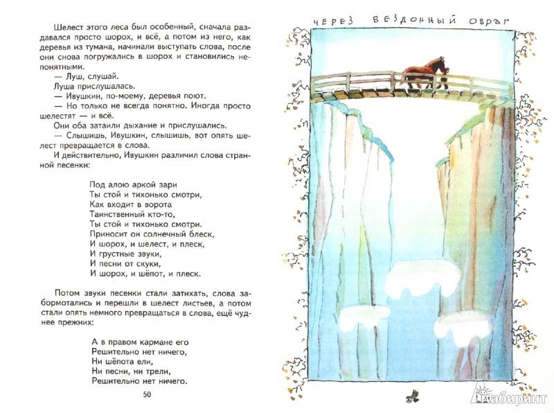 Иллюстрация 1 из 26 для Счастливо, Ивушкин! - Ирина Токмакова   Лабиринт - книги. Источник: Лабиринт