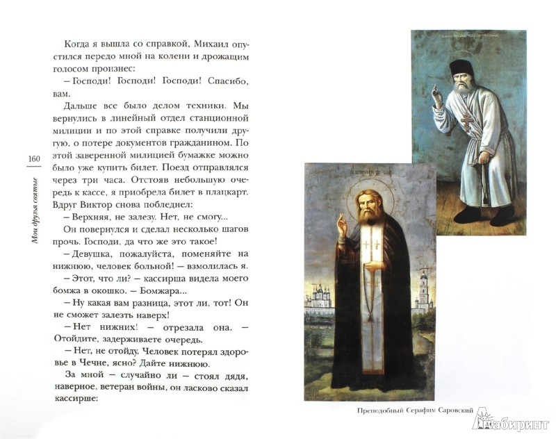 Иллюстрация 1 из 8 для Мои друзья святые. Рассказы о святых и верующих - Наталья Горбачева | Лабиринт - книги. Источник: Лабиринт