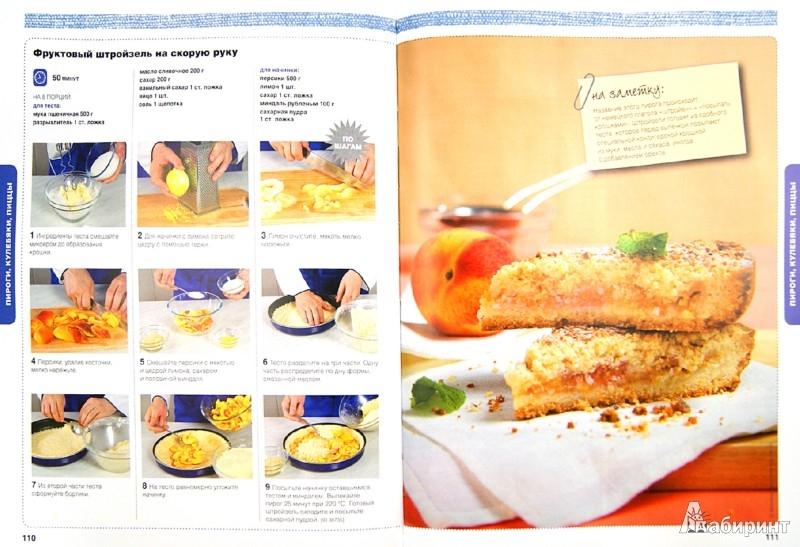 Иллюстрация 1 из 40 для Всё о домашней выпечке | Лабиринт - книги. Источник: Лабиринт